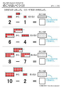 のこりはいくつの問題プリント➂【小1算数】ドリル・無料学習プリント教材
