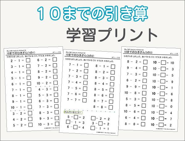 10までの引き算プリント【小学1年生算数】無料ダウンロード教材