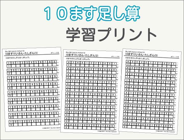 10マス計算・足し算プリント1(1ケタ+1ケタ)【小学1年生算数】無料ダウンロード教材