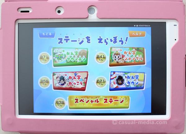 チャレンジタッチ小学生漢字まるごとアプリ